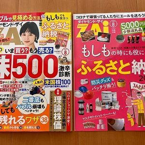 ダイヤモンド・ザイ最新号の「株500激辛診断」は超お勧め!