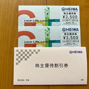 平和から7,000円分の株主優待(隠れ配当)が到着