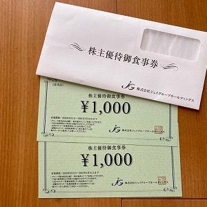 ジェイグループHDから2千円分の優待券を頂きました