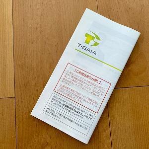 神対応!議決権行使書を返送するだけで500円分のクオカードが貰える!