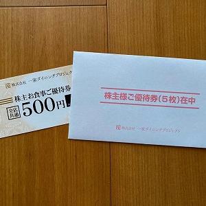 <初取得> 一家ダイニングプロジェクトから2,500円分の優待券が到着