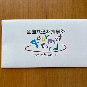 日本商業開発から3,000円分のグルメカードが到着