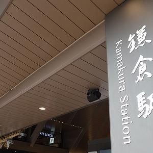 2020年8月、真夏の鎌倉・湘南散策、前半