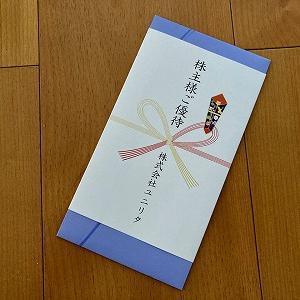 ユニリタから2千円分のJCBギフト券優待が到着