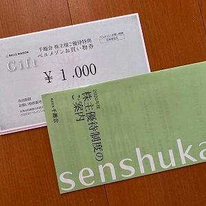 千趣会からベルメゾンで使える千円分の優待券が到着