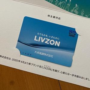 <初取得>大成温調から3,000円分のクオカードが到着