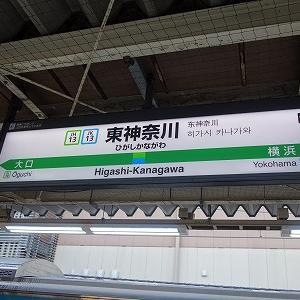 2020年8月、真夏の横浜散策日記