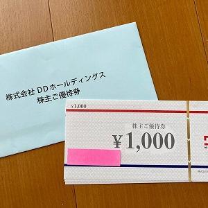DDホールディングスから6千円分の優待券が到着