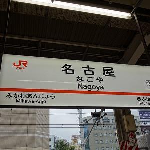 2020年10月、名古屋めし旅、1日目前半