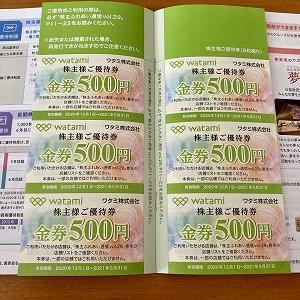 ワタミから3,000円分の優待券が到着しました
