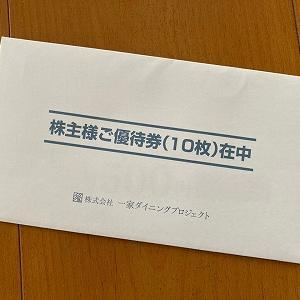 一家ダイニングプロジェクトから5,000円分の優待券が到着