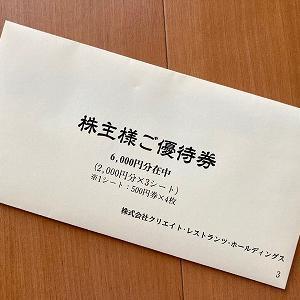 クリエイトレストランツHDから6千円分の優待券が届きました
