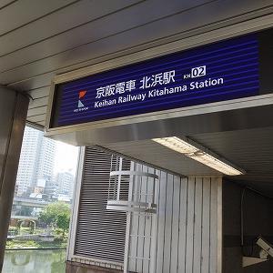 2021年6月、セミリタイア後初めての旅~神戸&大阪、2日目