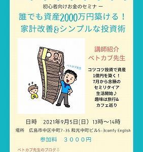 9月5日(日)に広島でお金のセミナーを開催します!