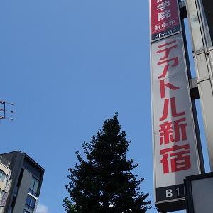 優待三昧!セミリタイア生活、新宿の風景