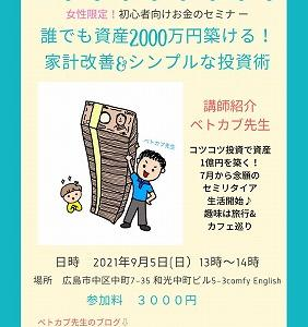 9/5広島セミナー、いよいよ本日締め切りです!