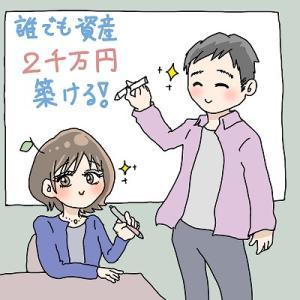 <お知らせ>9/25(土)千葉でお金のセミナーをします