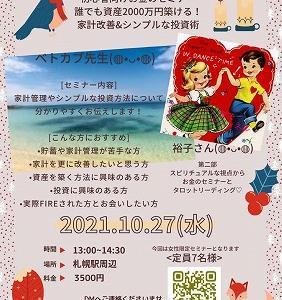 10/27(水)、札幌でお会いしましょう
