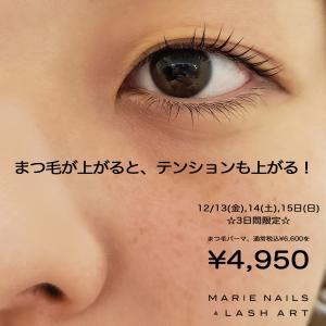 港北店 13,14,15日のみ☆マツパ初回1650円引き☆