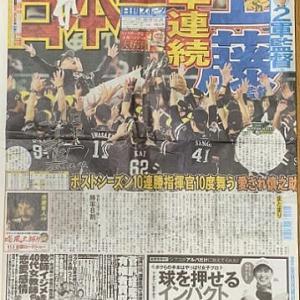 3103)ホークス3年連続日本一