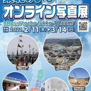 3515)オンライン写真展(東日本大震災から120ヶ月)
