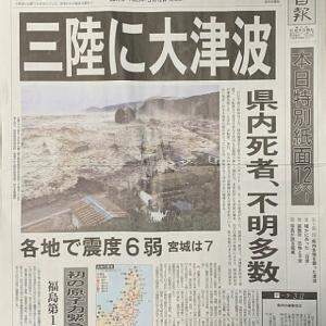 3523)復刻版「東日本大震災」(大震災から121ヶ月)