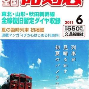 3542)時刻表2011年6月号(大震災から123ヶ月)