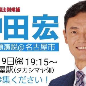 【中田宏】7/19名古屋駅街頭演説