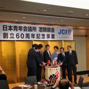 日本青年会議所酒類部会創立60周年
