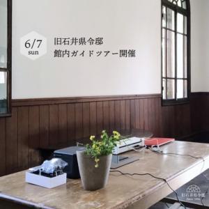 県令邸ガイドツアー開催のお知らせ
