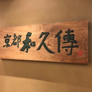 昨日は京都へ…