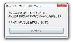 【ネットワークリストのリセット】 Ver.1.0.0.0 リリースしました