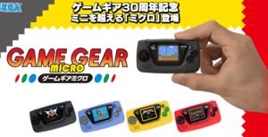 【ゲームギアミクロ】 SEGAの携帯ゲーム機「ゲームギア」がミクロサイズで登場