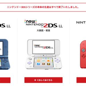 【任天堂】 3DSシリーズ本体の生産を終了