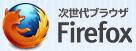【Firefox】 Ver.72.0.2 リリース