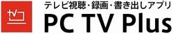【PC TV Plus】 Ver.4.4 リリース開始