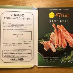 47CLUB✕リンベル森 カタログ当選