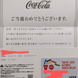 Visaギフトカード 20,000円分