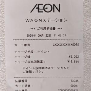 WAON2000ポイント