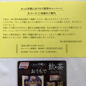 アマゾンギフト券5,000円分