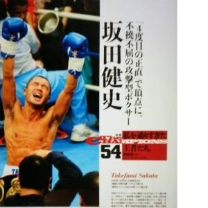 元WBAフライ級王者坂田健史 「Numbor 登場!」 The Champions