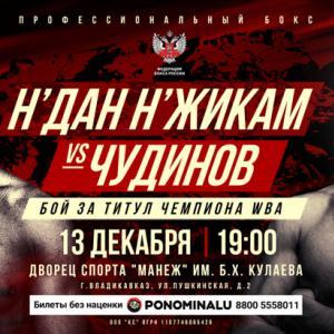 チュディノフvsエンダム 「結果」 WBAスーパーミドル級ゴールド王座決定戦