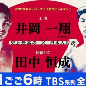 12/31 井岡一翔vs田中恒成 「TBS放映時間」WBO世界スーパーフライ級戦