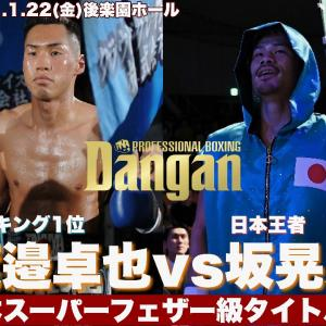 坂 晃典 vs渡邉卓也 「結果」 日本スーパーフェザー級タイトル戦