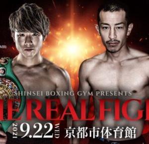 寺地拳四朗vs矢吹正道 「結果」 WBC世界ライトフライ級戦