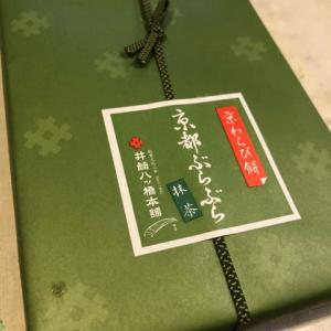 手土産(京都)