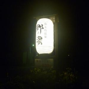 弥五島温泉 郷の湯