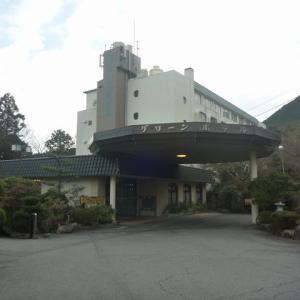 湯の山温泉 湯元グリーンホテル