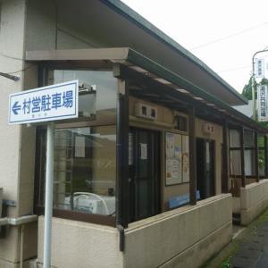越後関川温泉郷 湯沢共同浴場