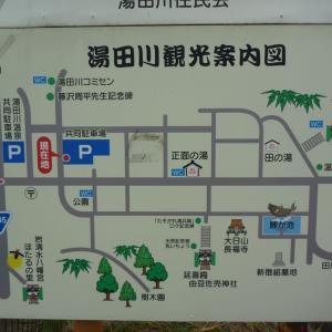 湯田川温泉 隼人旅館
